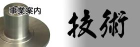 有限会社三江工業所 事業案内 技術力
