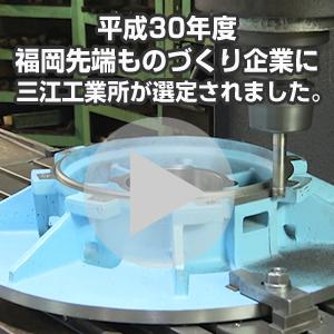 福岡先端ものづくり企業(ロボット)に三江工業所が選定されました。