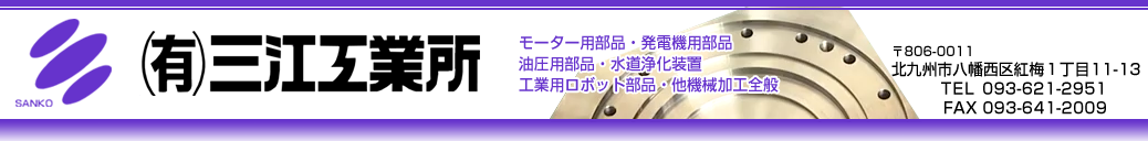 有限会社 三江工業所